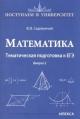 Математика. Тематическая подготовка к ЕГЭ. Выпуск 2